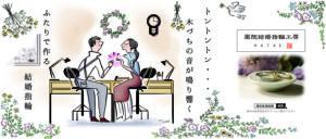 夫婦が向かい合って指輪で乾杯しているイラスト