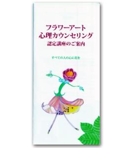 花を擬人化したイラストを使ったリーフレット画像