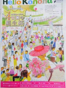 木の葉モール橋本「4回目の誕生祭」チラシ表紙