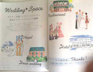 結婚情報誌「Lei wedding」内挿絵