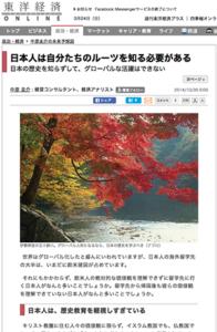 東洋経済新聞HPの切り抜き画像