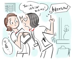 口うるさい女性と引いている女性のイラスト
